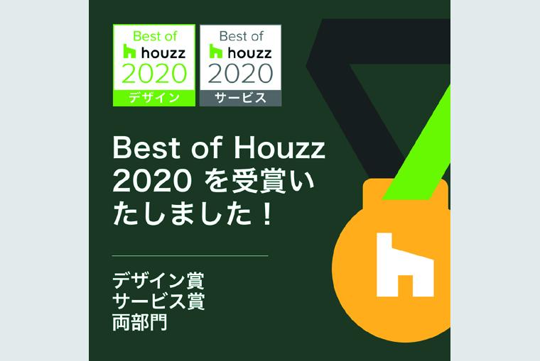 【Best of Houzz 2020】受賞しました!