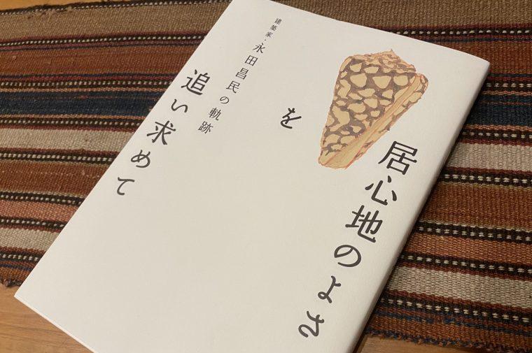 永田昌民さんの本 「居心地のよさを追い求めて」