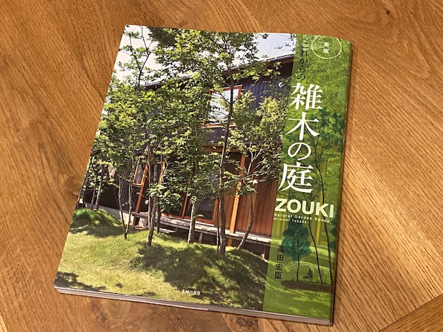 これからの雑木の庭の表紙に葉山の家を選んで頂きました。 雑木の庭と木の家は相性が良い。